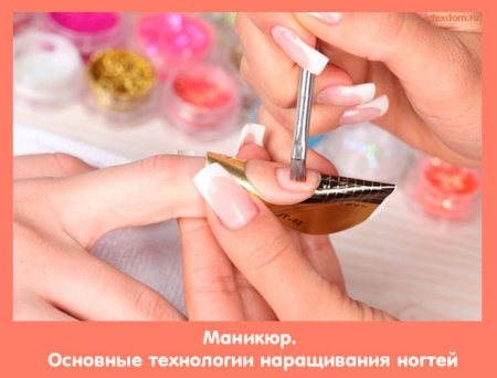 Маникюр. Основные технологии наращивания ногтей от Kodi Professional