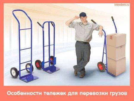 Особенности тележек для перевозки грузов