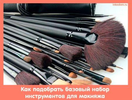 Как подобрать базовый набор инструментов для макияжа от Kodi Professional?