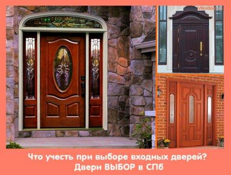 Что учесть при выборе входных дверей?   Двери ВЫБОР в СПб