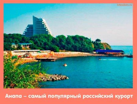 Анапа – самый популярный российский курорт