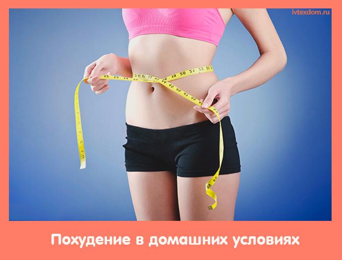 Как похудеть в домашних условиях мужчина за  8