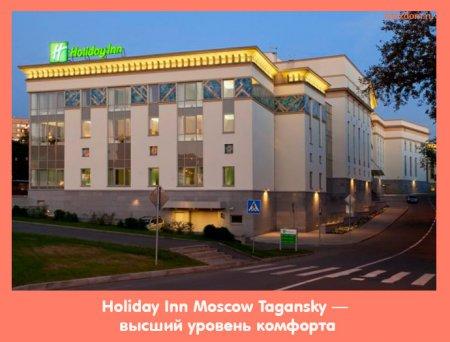 Holiday Inn Moscow Tagansky — высший уровень комфорта