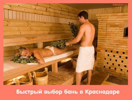 Быстрый выбор бань в Краснодаре на «BaniBron»