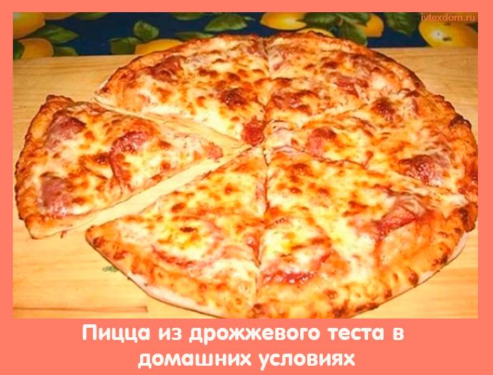 Пицца из дрожжевого теста в домашних условиях