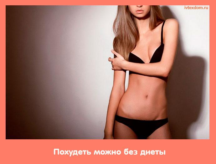 Диета Любимая Женское Мнение. Минус 10 кг за неделю на диете «Любимая»: риски, отзывы, подробное меню