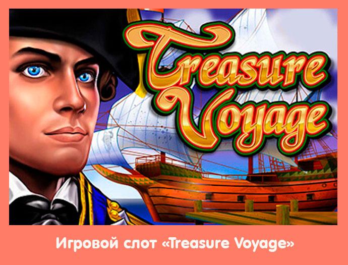 Игровой слот «Treasure Voyage» в казино Азино777