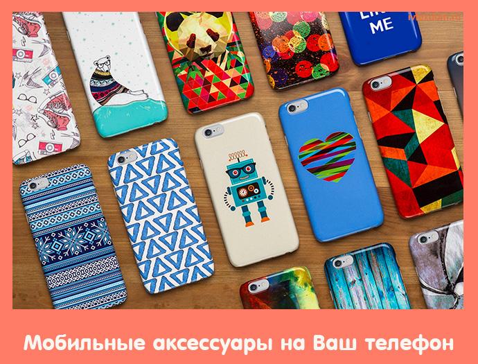 Мобильные аксессуары на Ваш телефон