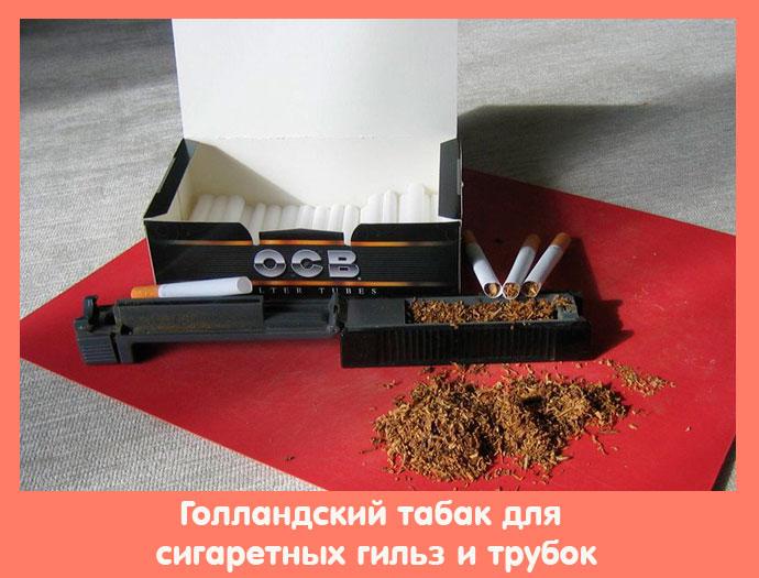 Голландский табак для сигаретных гильз и трубок