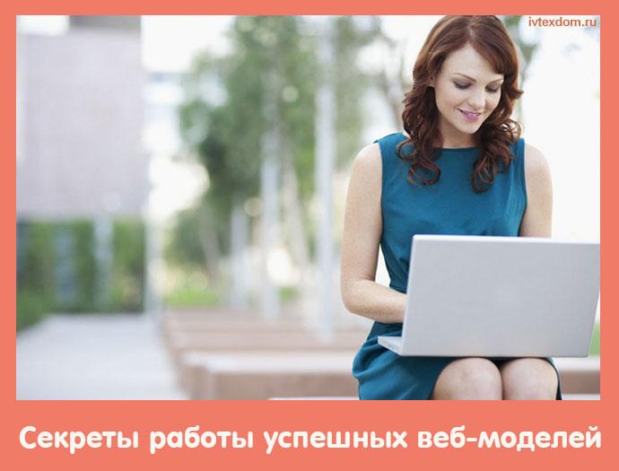 Секреты работы успешных веб-моделей