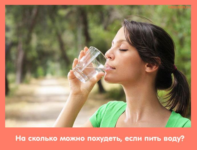 Как похудеть с помощью воды? Как вода помогает похудеть ...